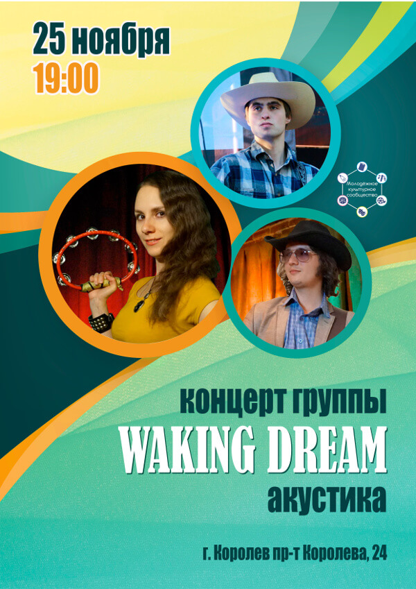 Waking Dream Show Poster
